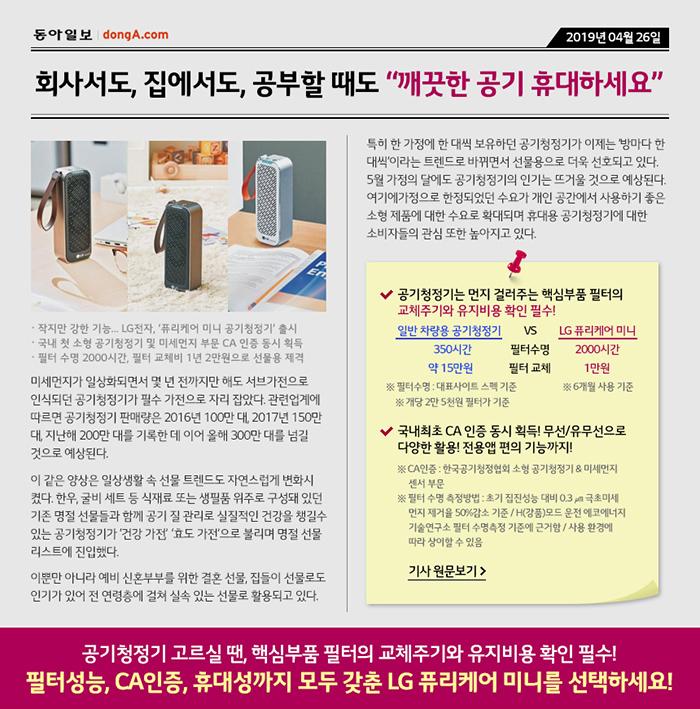 미니공청기신문기사