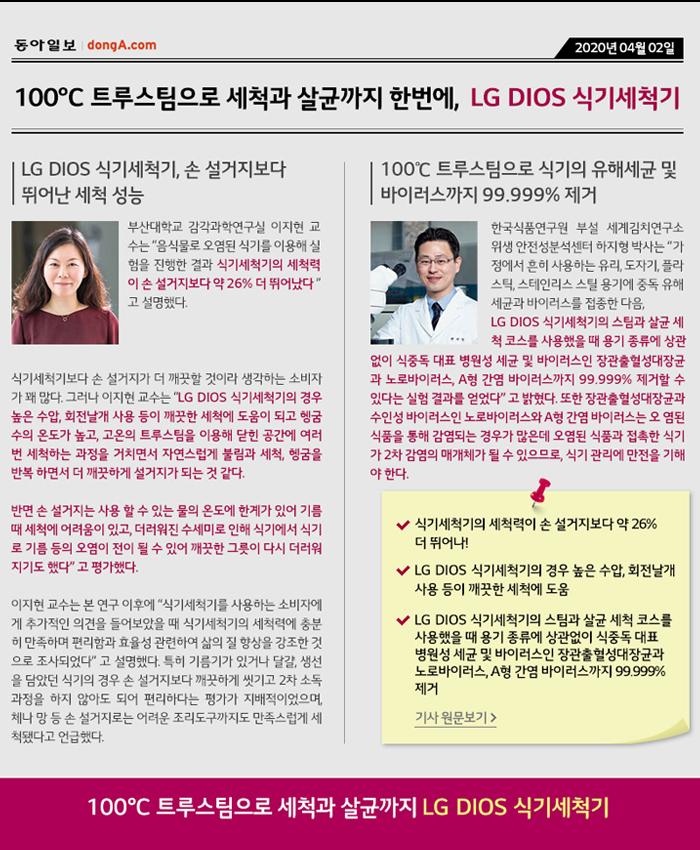 트루스팀신문기사